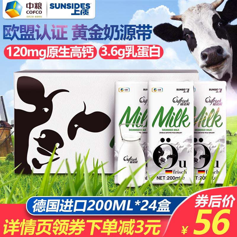 上质全脱脂纯牛奶整箱24盒进口高钙无脂肪无糖0低脂低热量批特价