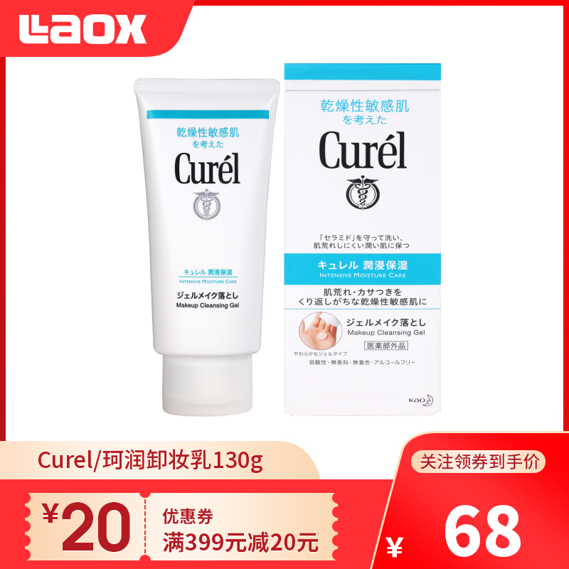 Curel/珂润卸妆啫喱 润浸保湿温和清洁卸妆蜜啫喱卸妆乳130g 保税