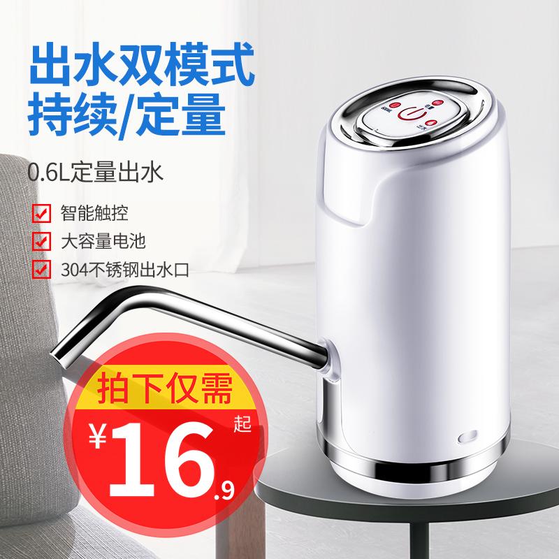 奇迪桶装水抽水器纯净水桶压水器电动吸水器矿泉水饮水机自动上水