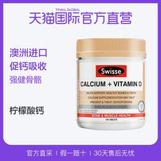 Swisse calcium tablets + VD calcium citrate Aussie middle-aged female adult calcium supplement 150 tablets