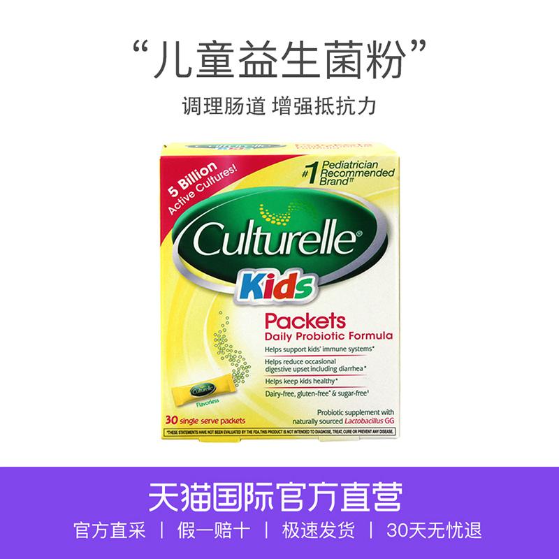 【直营】Culturelle康萃乐儿童LGG益生菌粉30包