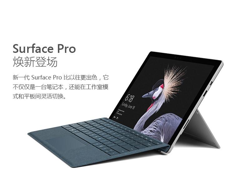 Microsoft/微软 Surface Pro5 i5 4G 128GB I7 8G 256GB 16G 1TB