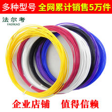 Falcao badminton racket line cable threading authentic pull stretch elastic durable 95 resistant type badminton line