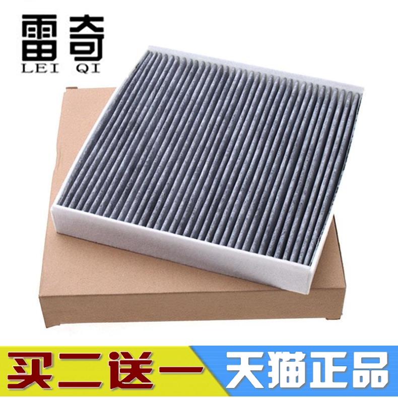 适配东风风神A60 S30 H30 CORSS雪铁龙赛纳空调滤清器滤芯空调格