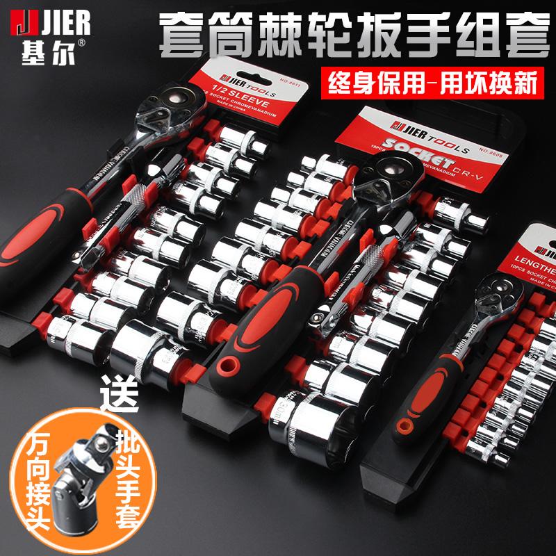 汽修工具套装套筒棘轮扳手大小中飞快速扳手汽车维修组合五金工具