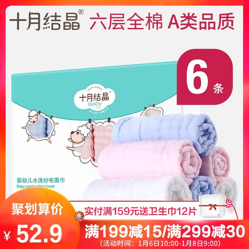 十月结晶婴儿毛巾新生儿洗脸巾纯棉超柔纱布小方巾口水巾手帕6条