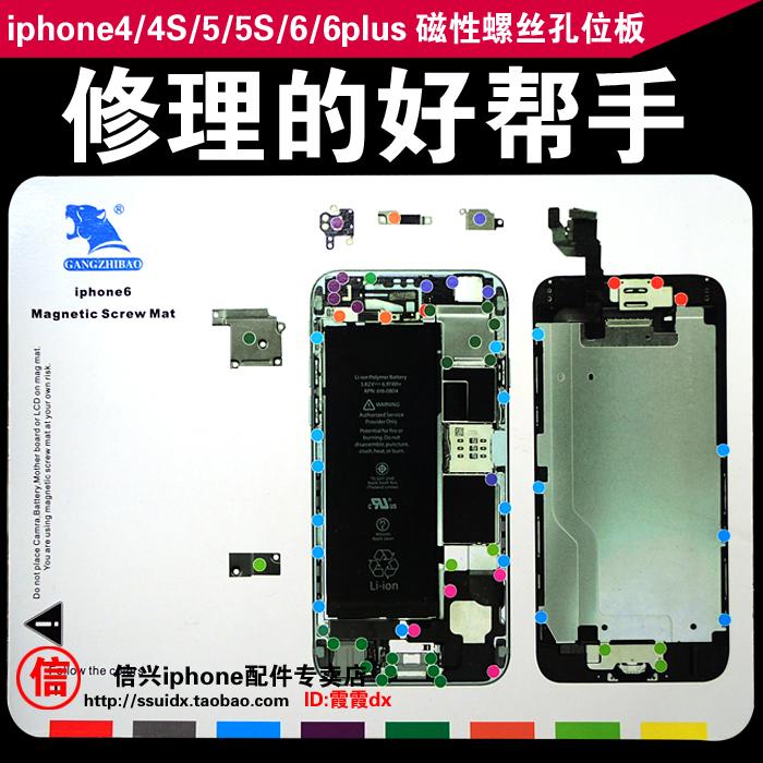 磁性iphoneiphone55ss666666pp66splussplussplus7代7p8代8p记忆螺丝垫分布板带图片