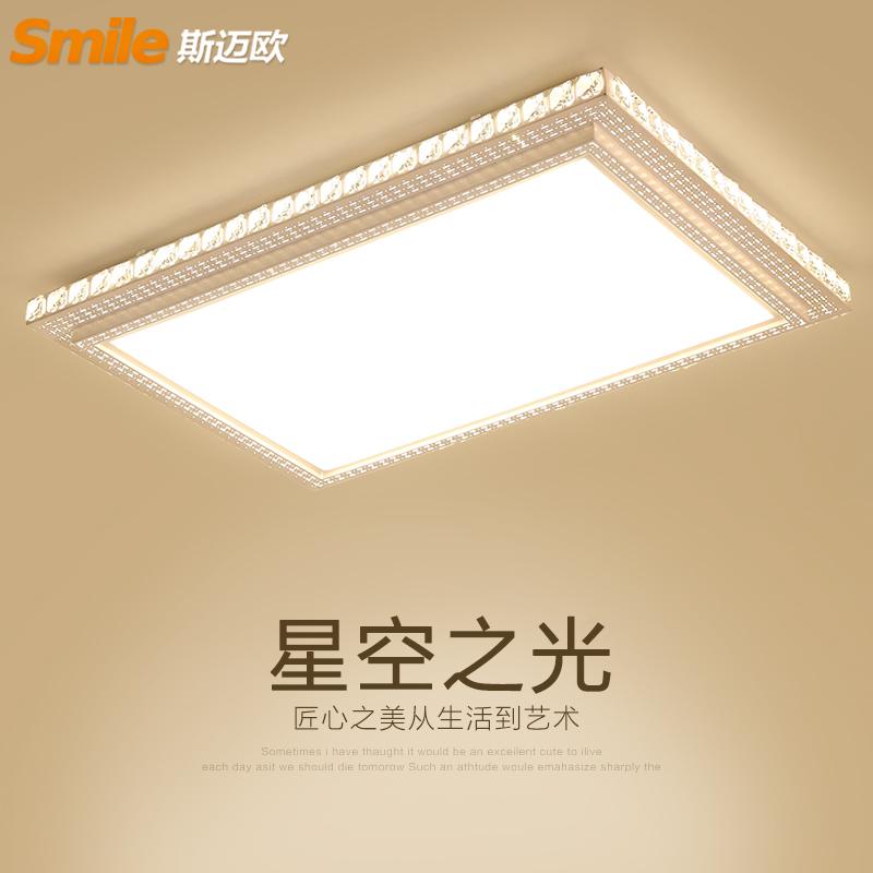 长方形LED吸顶灯客厅灯温馨现代简约卧室客房灯灯具星空之光