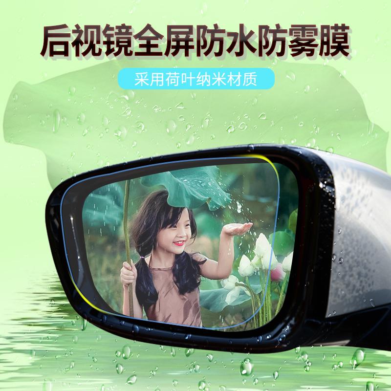 汽车后视镜防雨贴膜防水膜防雾倒车反光镜全屏车侧窗大块专车专用