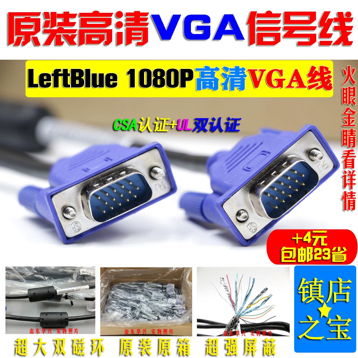 原装VGA线 品牌机显示器电脑连接VGA线 双公VGA连接RGB数据信号线