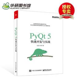 正版现货 PyQt5快速开发与实战 qt基础知识 Python Qt5实战应用开发从入门到精通 PyQt编程指南 pyqt5编程程序设计教程书籍
