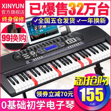 新韵多功能电子琴成人儿童初学者女孩入门61钢琴键幼师专业家用88