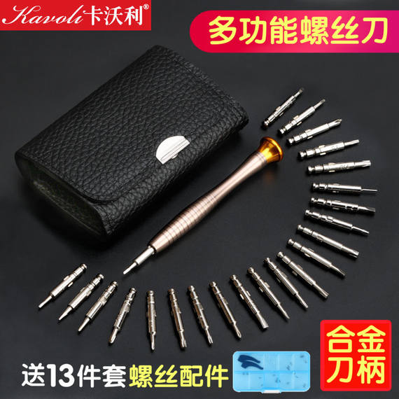 Small screwdriver set repair glasses screwdriver screw phone watch special tools eye frame screwdriver cross