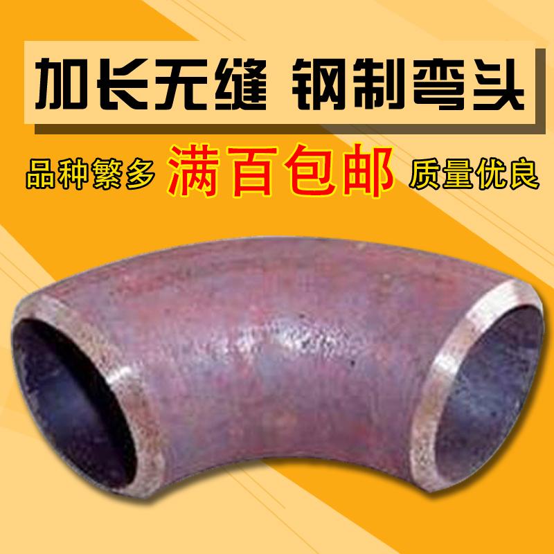 90度国标焊接弯头长半径碳钢弯头加长无缝冲压钢制弯头Φ18-Φ159