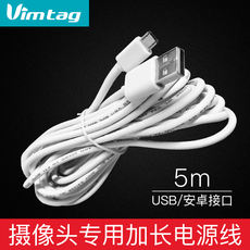 Xiaomi home small ant 360 surveillance camera machine USB interface 5 meters long power cord Android data extension cable