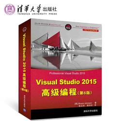 正版 Visual Studio 2015高级编程(第6版) NET开发经典名著 visual studio入门基础教程书籍 vs编程设计开发教程书
