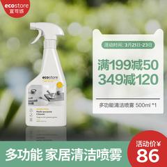 ecostore柑橘清香多功能清洁喷雾500ml家居厨房去油污清洁剂进口