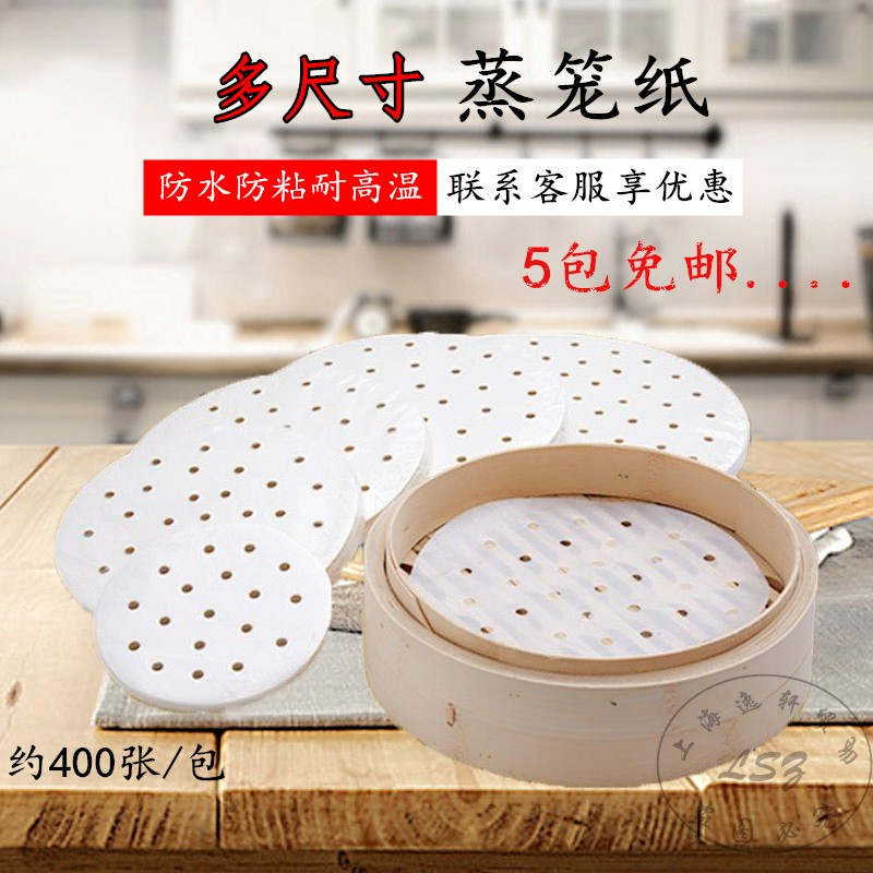 蒸笼纸烘培不粘油纸一次性家用商用垫包子馒头笼屉纸400张包 圆形
