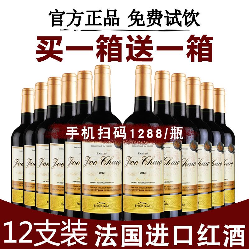 红酒整箱 买一箱送一箱共12支装 法国原酒进口干红葡萄酒正品包邮