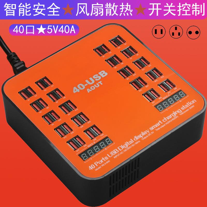 40口手机USB充电器头多口20口USB排插座快充散热开关苹果安卓通用