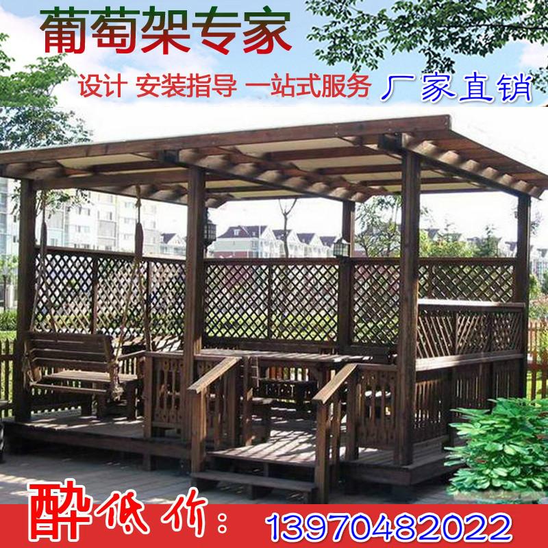 阳台葡萄架简易爬藤庭院花架碳化木防腐木廊架长廊户外休闲凉亭