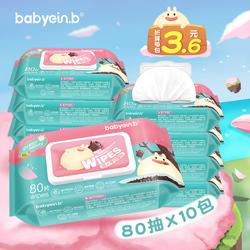 怡恩贝婴儿湿巾新生儿手口屁屁宝宝专用柔湿巾10连包80抽带盖100