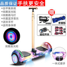 With hand lever intelligent two-wheeled children electric balance car two-wheeled adult thinking body cross-country student scooter