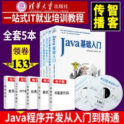 传智播客Java基础入门教材书 5本 java从入门到精通编程思想教程书籍 java web程序开发入门进阶自学宝典 java电脑编程项目实战