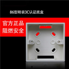 86 type universal switch socket box genuine special junction box bottom box open line box mounted offline box