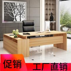 简约现代老板桌办公家具大班台单人组合经理桌主管桌老板办公桌子