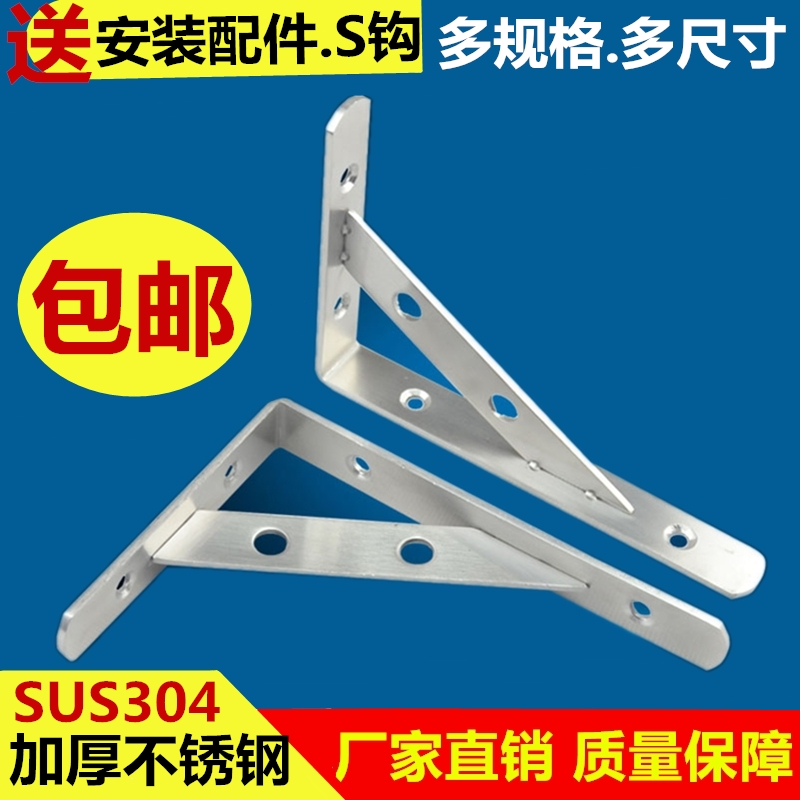 加厚不锈钢三角支架木板托架层板托架置物隔板支架壁挂书架九比架