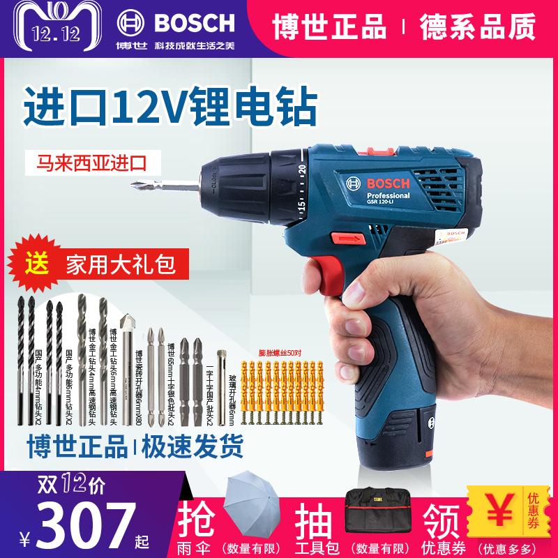 博世12v电动螺丝刀充电式手电钻GSR120-LI家用手枪钻博士电动工具