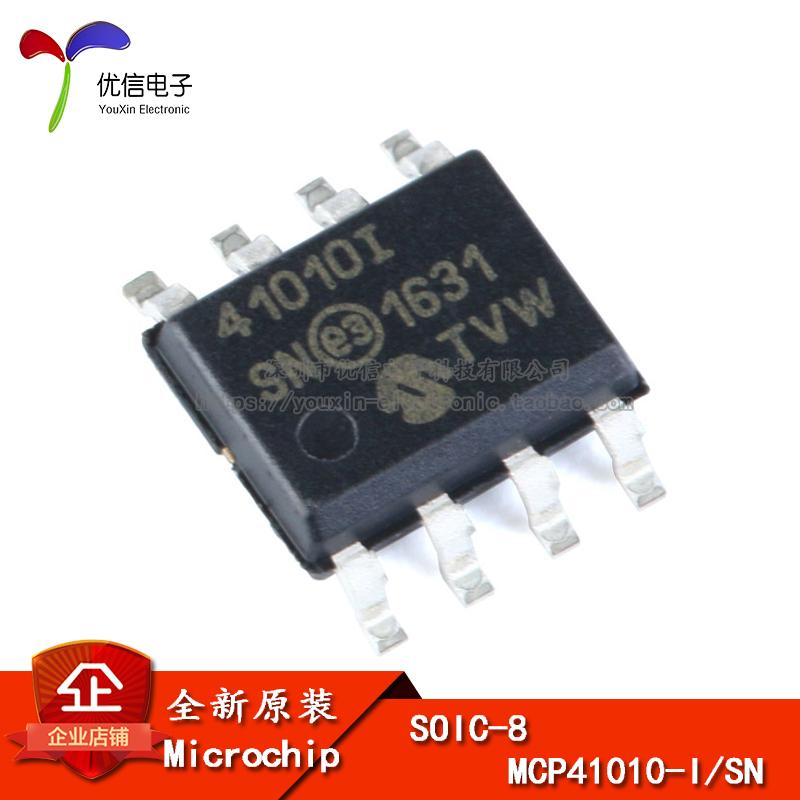 原装正品 贴片 MCP41010-I/SN SOIC-8 数字电位器芯片