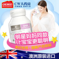 Bio island DHA for pregnant women Australia seaweed oil during pregnancy lactation nutrition adult 60 capsules CW