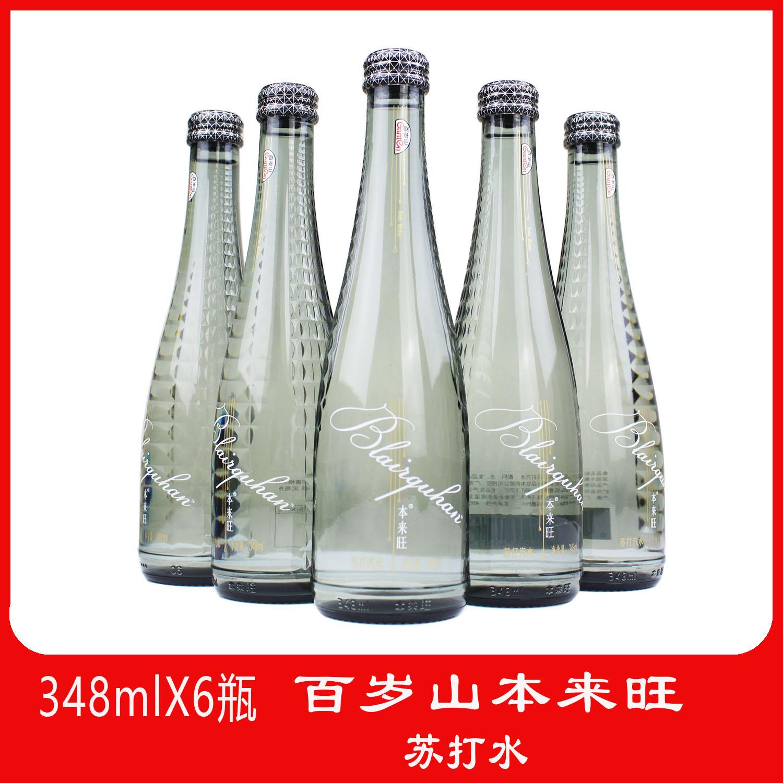 百岁山无糖原味气泡水本来旺苏打汽水348ml*6瓶酒吧KTV玻璃瓶装水
