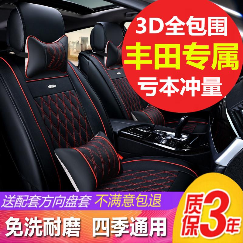 丰田卡罗拉雷凌威驰RAV4荣放凯美瑞专用汽车座套四季通用全包坐垫