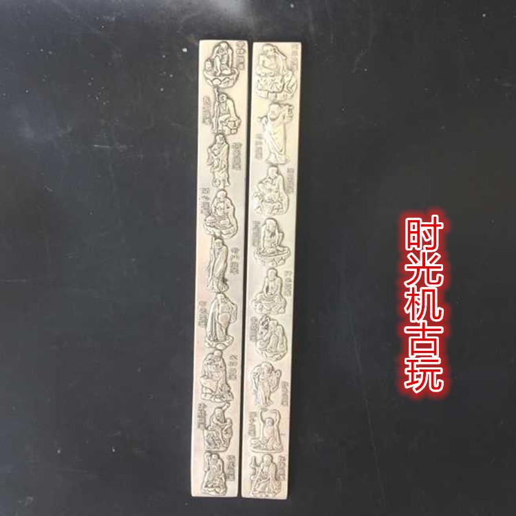 古玩杂项收藏复古文房四宝镇尺镇纸白铜镇尺十八罗汉镇尺一对价格