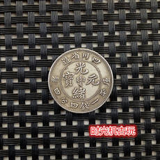 Silver dollar silver coin collection Sichuan province Guangxu yuan treasure Ku Ping a money four points four cents two angles Yinhao