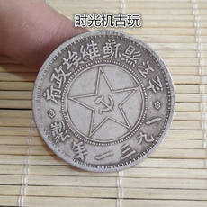 Yuan Datou, Yinyuan, Pingjiang County, Soviet government, 1931, silver dollar, real silver, counterfeit currency, rating coin box