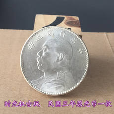Silver dollar silver coin collection original light coin Republic of China three years Yuan Datou Yuan Shikai like to send a small round box
