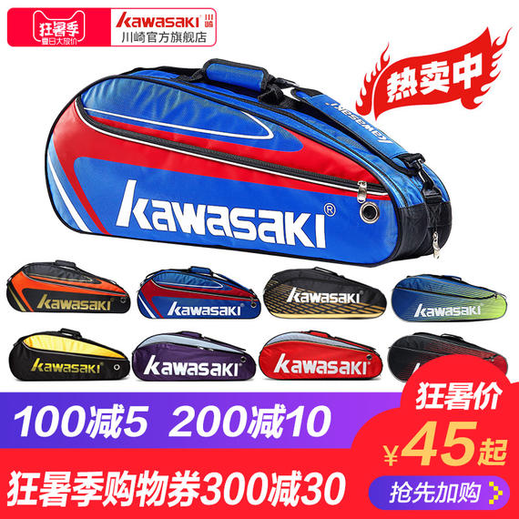 Kawasaki / Kawasaki badminton racket shoulder shoulder bag tennis racket bag 3 6 sticks unisex