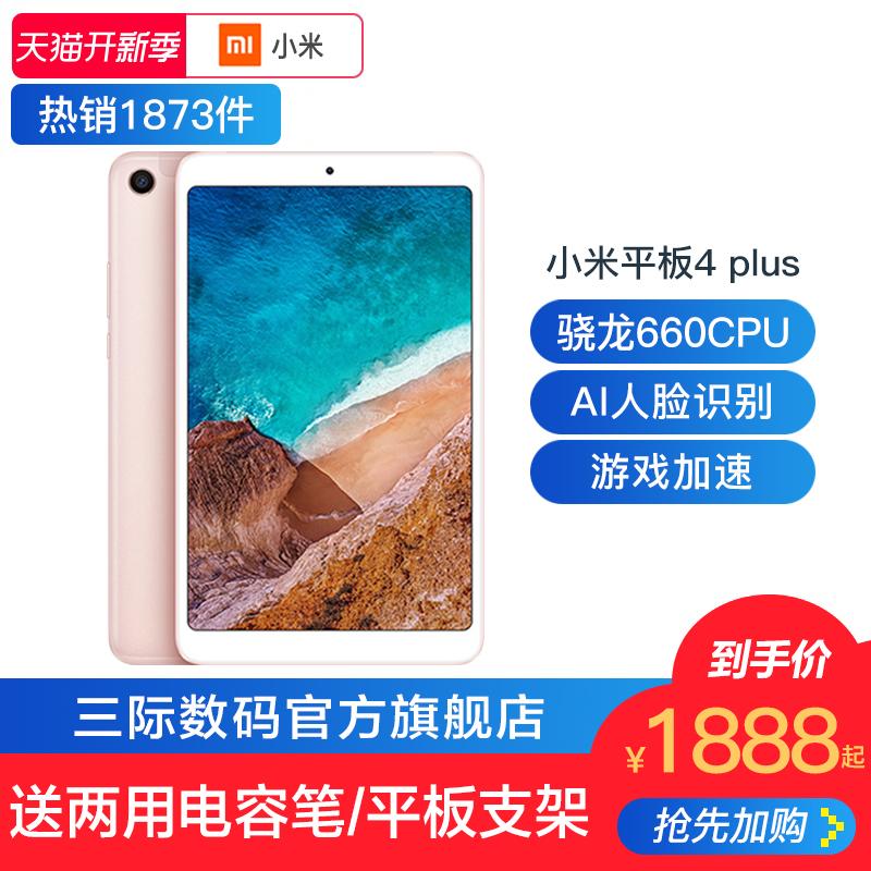 现货速发/Xiaomi/小米 小米平板4 Plus安卓智能电脑 小米平板4 Plus平板电脑 安卓八核10.1英寸屏pad新款2018