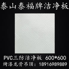 Taishan gypsum board PVC three anti-clean board 600x600 ceiling paint dragon long mineral wool board Taishan Taifu brand
