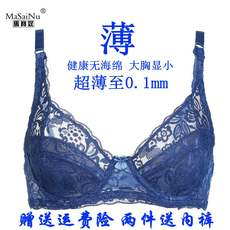 Lace bra without rims ultra-thin no sponge big chest show small sexy bra gathered bra large size underwear female