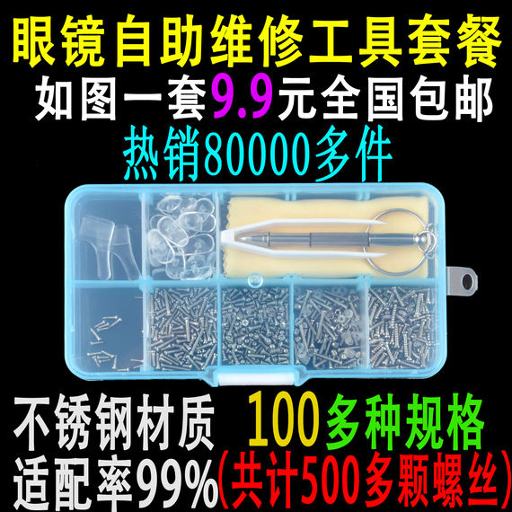 Glasses accessories parts kit repair screws silicone nose pads gaskets eye screwdriver mirror cloth small tweezers clip