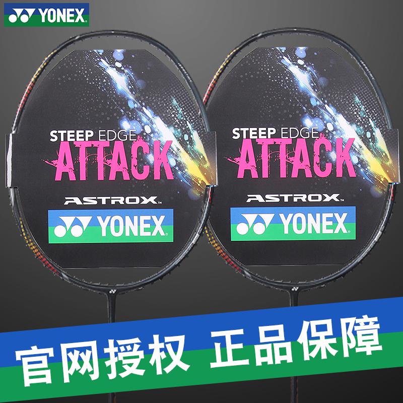 官方正品YONEX尤尼克斯官网羽毛球拍单拍连续进攻超轻7u AX天斧22