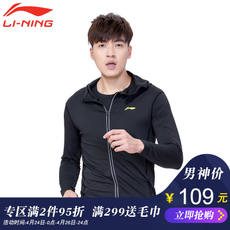 Li Ning sports jacket male thin section quick-drying shirt running fitness training night run hooded wind jacket spring and autumn models