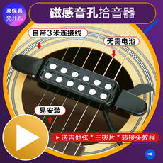 High fidelity acoustic guitar pickup free hole sound hole acoustic guitar pickup comes with 3 meters cable