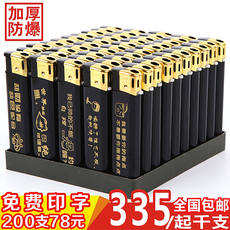 50 Scrub advertising lighters custom logo disposable lighters wholesale package windproof custom-made printing words