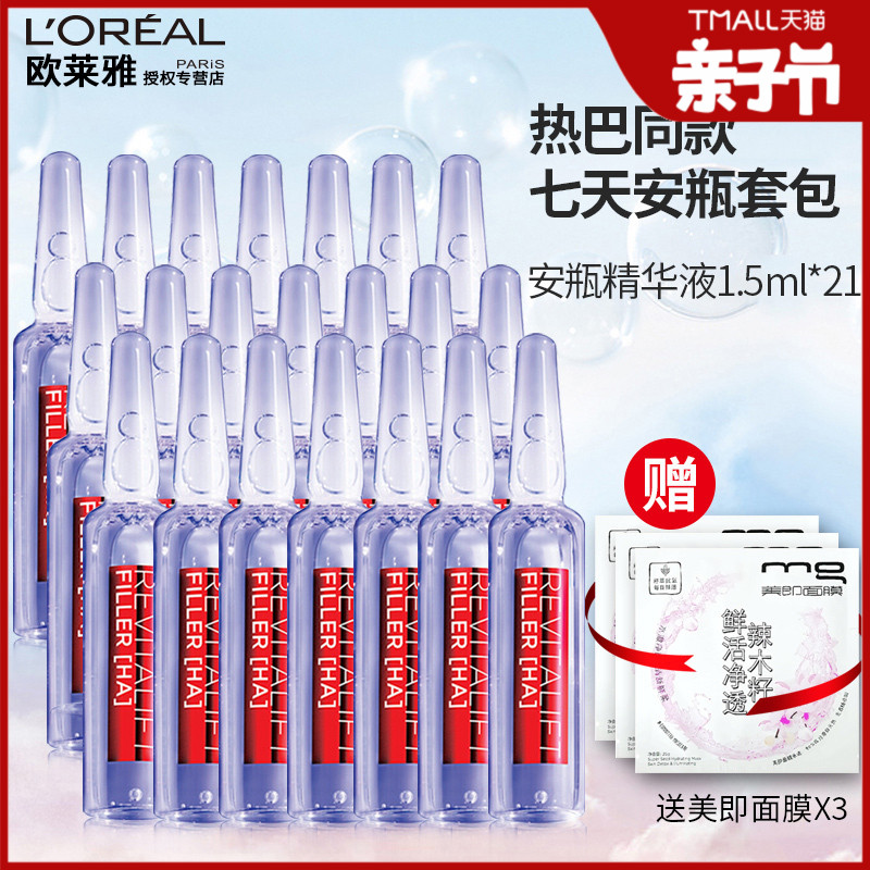 欧莱雅7天小安瓶 21支玻尿酸淡皱纹原液补水保湿面部精华官网正品